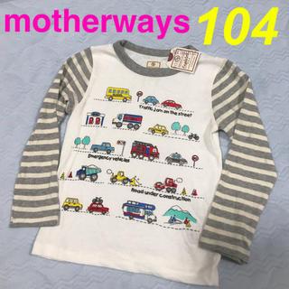 motherways - 新品未使用[マザウェイズ]街の乗り物シリーズ ロンT104size