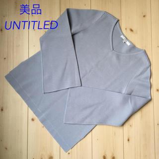 アンタイトル(UNTITLED)の美品◆ニット◆UNTITLED(ニット/セーター)