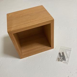 MUJI (無印良品) - 無印良品 壁に付けられる家具 箱