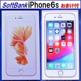 アップル(Apple)のSoftBank iPhone6s 64GB ローズゴールド動作確認済S7802(スマートフォン本体)