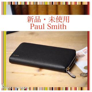 ポールスミス(Paul Smith)の【新品・未使用】Paul Smith 長財布 ラウンドファスナー ブラック(長財布)