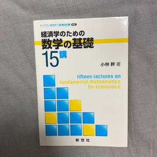 経済学のための数学の基礎15講