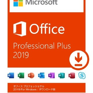 ☘office2019 professional plus プロダクトキー