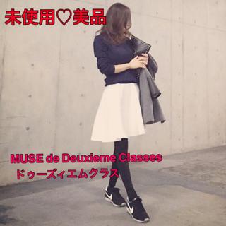 ドゥーズィエムクラス(DEUXIEME CLASSE)のMUSE de Deuxieme Classes ドゥーズィエムクラス スカート(ひざ丈スカート)