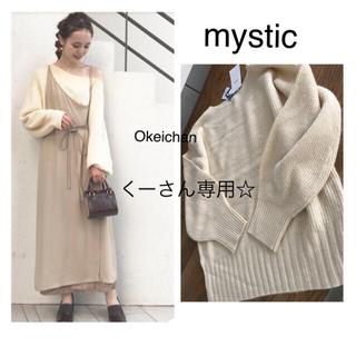 ミスティック(mystic)の新品タグ付き☆ラクーン混ニット アイボリー(ニット/セーター)