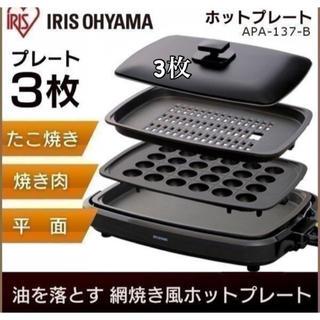 アイリスオーヤマ(アイリスオーヤマ)のアイリスオーヤマ ホットプレート たこ焼き焼肉 平面 プレート3枚網焼き 蓋付き(ホットプレート)