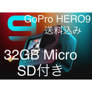 ゴープロ(GoPro)のGoPro HERO9 Black 新品未使用品 32GB Micro SD付き(ビデオカメラ)