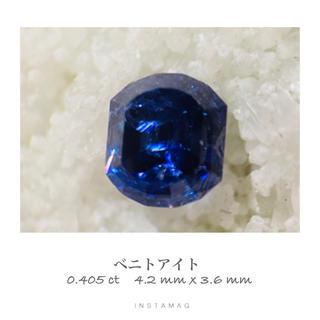 (R926-2) 『超超レア』ベニトアイト 0.405ct