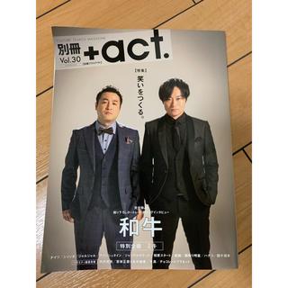ワニブックス(ワニブックス)の別冊+act. Vol.30 和牛 ワニブックス お笑い(アート/エンタメ)