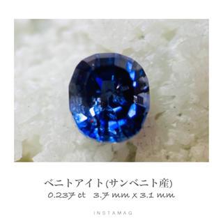 (R926-4) 『超超レア』ベニトアイト 0.237ct