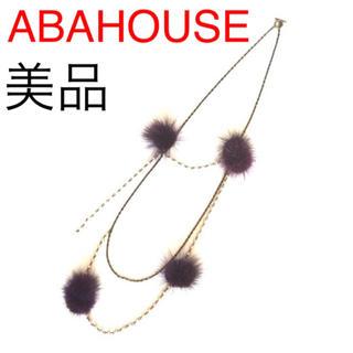 アバハウス(ABAHOUSE)の【美品】ABAHOUSE ファー付き ネックレス(ネックレス)