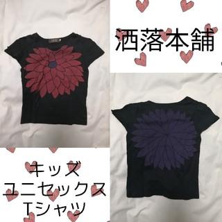 オシャレホンポ(御洒落本舗)の洒落本舗 ユニセックス Tシャツ(Tシャツ/カットソー)