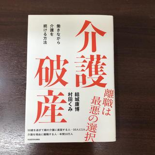 カドカワショテン(角川書店)の介護破産(ノンフィクション/教養)