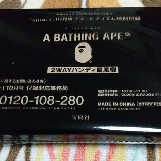 アベイシングエイプ(A BATHING APE)のスマート付録 2WAYハンディ扇風機(扇風機)