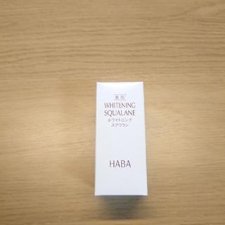 ハーバー(HABA)のハーバー 薬用ホワイトニングスクワランオイル(美容液)