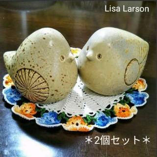 リサラーソン(Lisa Larson)の新品◆リサラーソン 小鳥 2個セットFåglar シリーズ(置物)