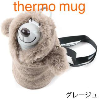 thermo mug - thermo mug(サーモマグ) ファー  グレージュ アニマルボトル 新品