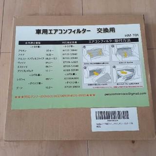 車用エアコンフィルター 交換用(メンテナンス用品)