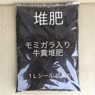 ①モミガラ 入り たい肥 牛糞 1L/  ② 花苗ハサミ  k102  (その他)