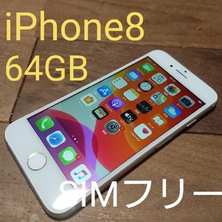 iPhone - 完動品SIMフリーiPhone8本体64GBシルバーau白ロム判定〇送料込