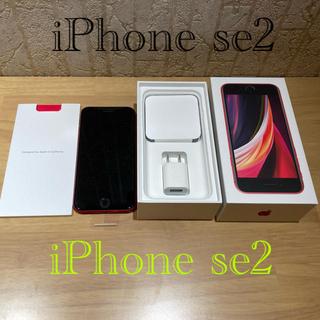 Apple - iPhone se2 64GB 店舗での開通作業のみ
