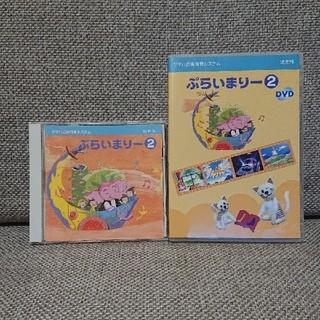 ヤマハ(ヤマハ)のぷらいまりー2 CDとDVDのセット(キッズ/ファミリー)