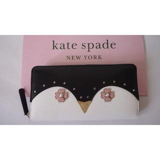 ケイトスペードニューヨーク(kate spade new york)の新品 アメリカケイトスペード購入FROSTY LARGE CONTINENTAL(財布)