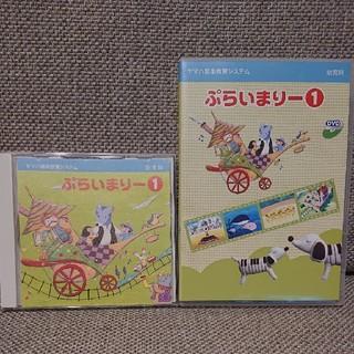 ヤマハ(ヤマハ)のぷらいまりー1 CDとDVDのセット(キッズ/ファミリー)