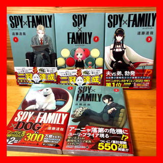 SPY×FAMILY スパイファミリー 全巻セット 帯つき美品  特典 非売品