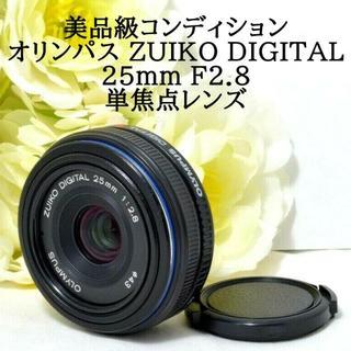 ★美品級★単焦点★OLYMPUS オリンパス ZUIKO 25mm F2.8