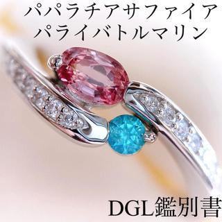 鑑別書 パパラチアサファイア/パライバトルマリンダイヤモンドリングpt900