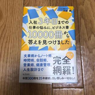 入社3年目までの仕事の悩みに、ビジネス書10000冊から答えを見