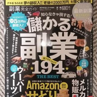 儲かる副業 雑誌