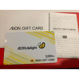 AEON - イオンディライト 株主優待カード2000円分