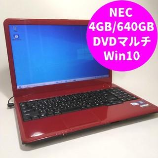 エヌイーシー(NEC)のNEC ノートパソコン/レッド色 Win10 DVDマルチ 4GB・640GB(ノートPC)