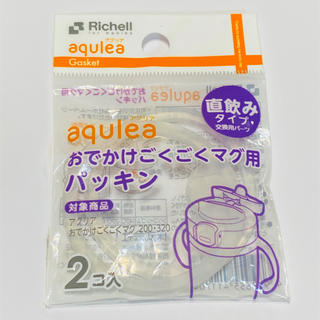 リッチェル(Richell)の【新品】リッチェル パッキン(マグカップ)