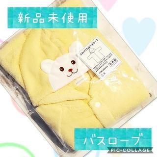 ミキハウス(mikihouse)の■新品未使用■■MIKI HOUSE バスローブ 黄色(バスローブ)