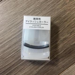 ムジルシリョウヒン(MUJI (無印良品))の無印 携帯用アイラッシュカーラー(ビューラー・カーラー)