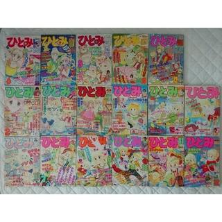 アキタショテン(秋田書店)のひとみ 1981年~1985年  〈まとめて17冊 〉(少女漫画)