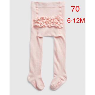 ベビーギャップ(babyGAP)の【新品】babygap おしりフリフリタイツ 70(靴下/タイツ)