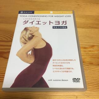 ダイエットヨガ 完全日本語 初心者にもオススメ DVD(ヨガ)