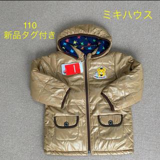 mikihouse - 【新品タグ付き】ミキハウス 5way 110 リバーシブル ジャンパー