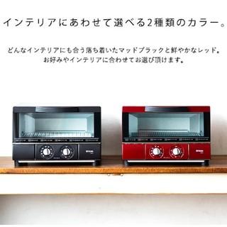 タイガー(TIGER)のタイガー オーブントースター 「うまパントースター」KAE-G13N  レッド(調理機器)