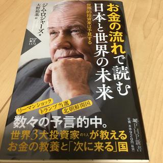 お金の流れで読む 日本と世界の未来 ジムロジャース