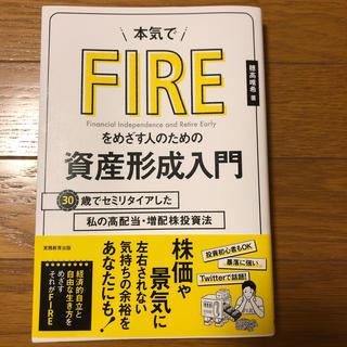 FIREをめざす人のための資産形成入門