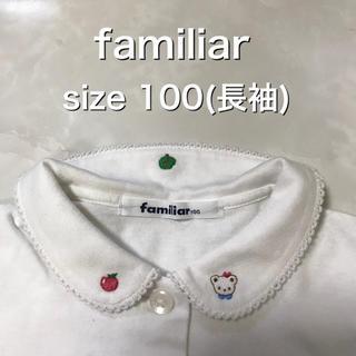 familiar - familiar 長袖ブラウス 100