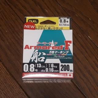 DUEL アーマードF 0.8号  200m