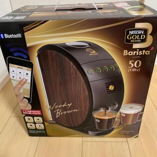 ネスレ(Nestle)の新品未開封ネスカフェ ゴールドブレンド バリスタ 50Fifty(コーヒーメーカー)