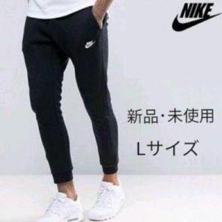 NIKE - 新品未使用 ナイキ フレンチテリージョガーパンツ