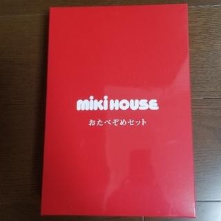 ミキハウス(mikihouse)のミキハウスお食い初めセット(離乳食器セット)